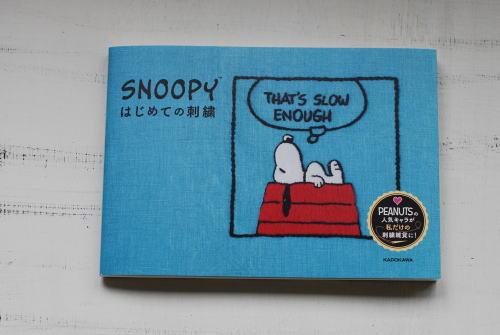 SNOOPY はじめての刺繍_d0091671_992899.jpg