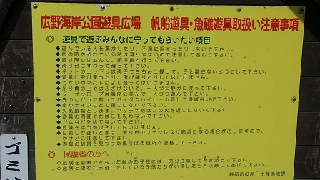 広野海岸公園_f0228680_9583021.jpg
