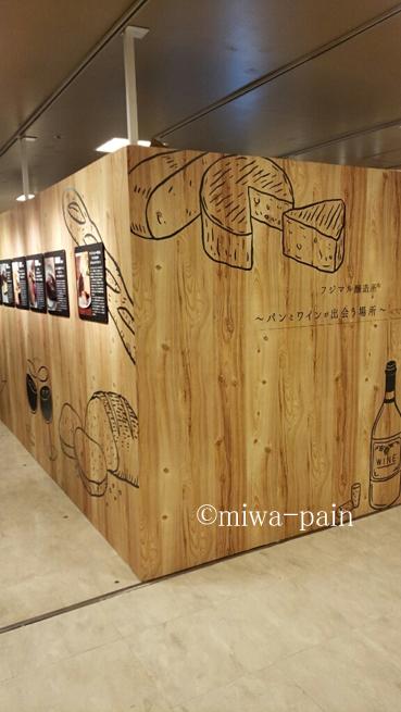 【速報】パン好きも集え!伊勢丹世界を旅するワイン展_e0197587_23324776.jpg