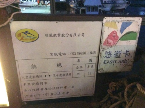 麗しの島 台湾旅行 368 淡水から八里へ その2_e0021092_11185400.jpg
