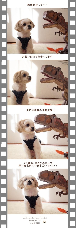 VS 恐竜_b0320893_23581051.jpg
