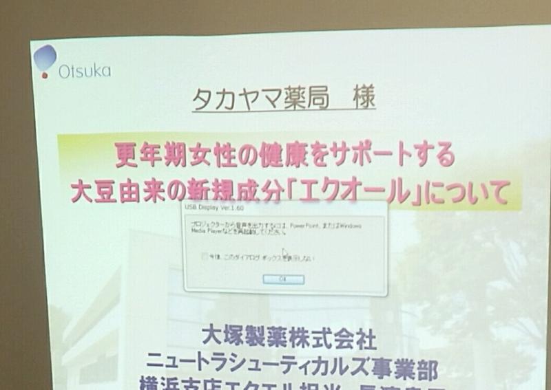 大塚製薬さま 大豆系エクオール(エクエル)勉強会_d0092901_07465773.jpg