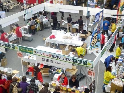 釧路地方の物産展_b0198109_21481919.jpg