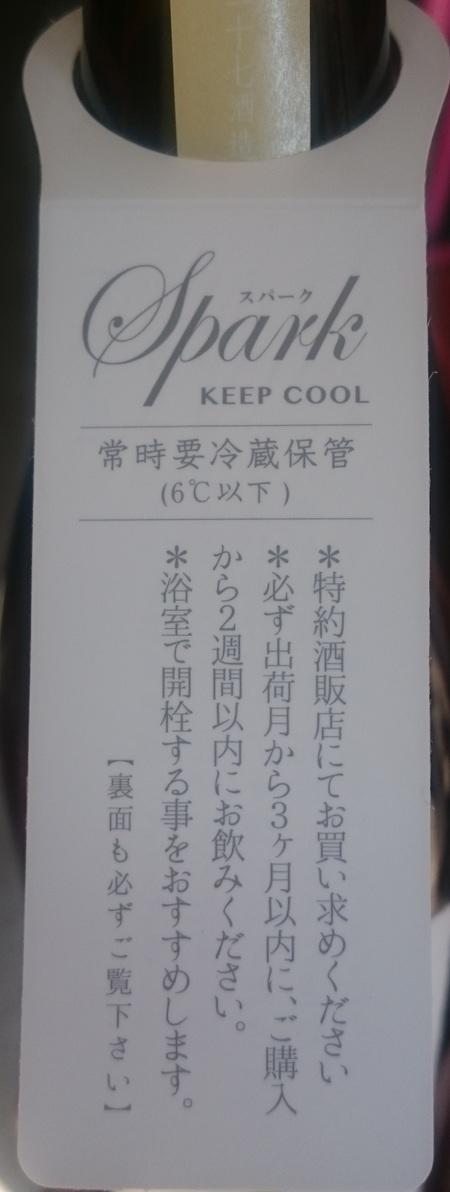 新政酒造「亜麻猫スパーク」ご購入時のお願い_f0138036_15375662.jpg