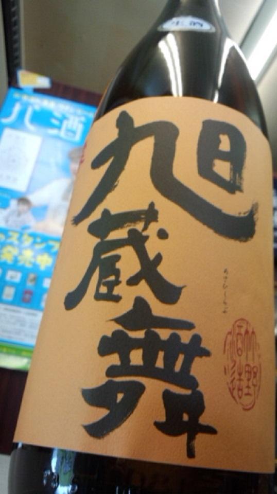 【日本酒】弥栄鶴 旭蔵舞 純米 無濾過生酒 旭60 限定 新酒27BY_e0173738_9555560.jpg