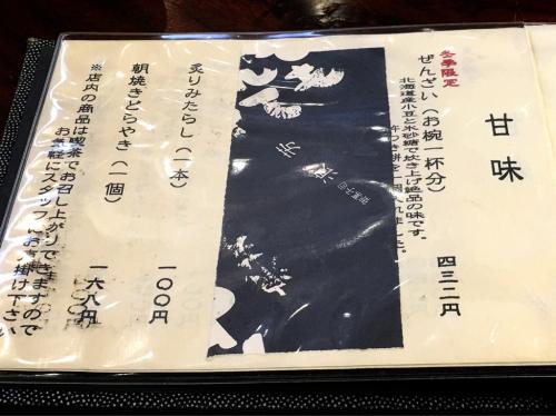 浪芳庵  本店_e0292546_02371477.jpg