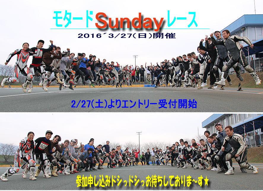 モタサン★エントリー受付Start!!_f0178858_11152215.jpg