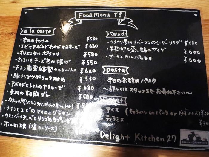 Delight Kitchen 27   Open !!_e0187362_1022383.jpg