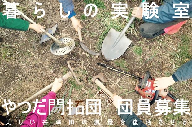 やつだ開拓団 第二期団員募集 -美しい谷津田の風景を復活させよう-_c0177665_10384422.jpg