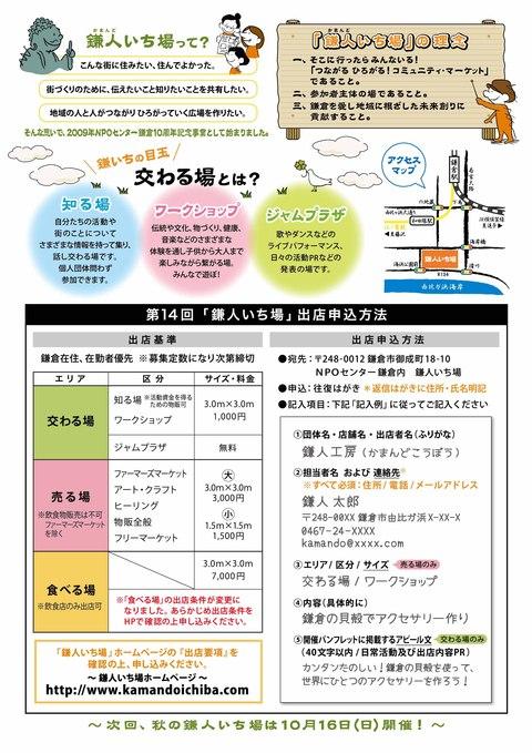 第14回鎌人いち場、5月22日に鎌倉海浜公園で開催_c0014967_20432333.jpg