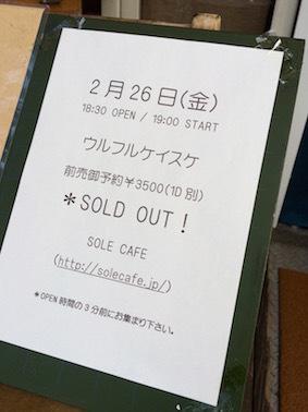 京都・SOLE CAFE_c0227168_14350263.jpg