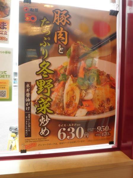 松屋の豚肉とたっぷり冬野菜炒め    箕面店_c0118393_10404294.jpg