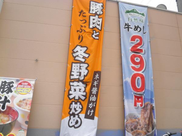 松屋の豚肉とたっぷり冬野菜炒め    箕面店_c0118393_9354846.jpg