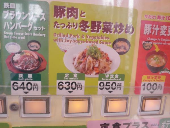 松屋の豚肉とたっぷり冬野菜炒め    箕面店_c0118393_9384337.jpg