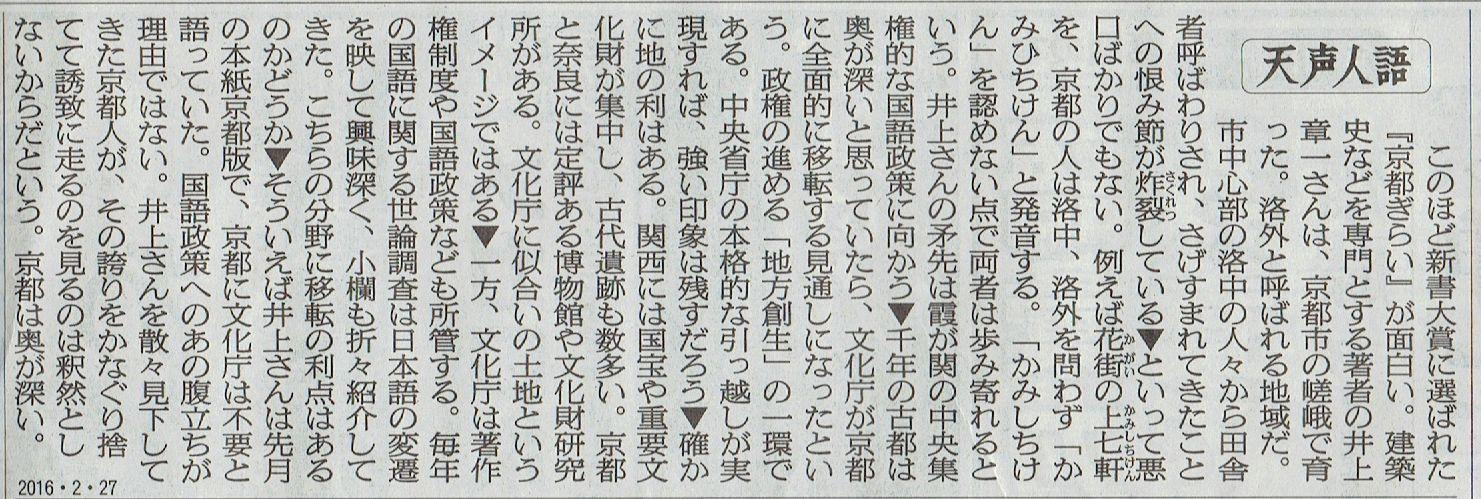 2016年2月27日 2016年茨城沖縄県人会第20回定期総会・新年会 その16_d0249595_7513018.jpg
