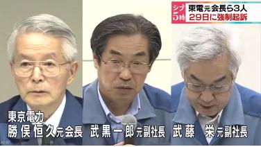 東電元会長ら、29日に強制起訴_e0068696_7233537.png