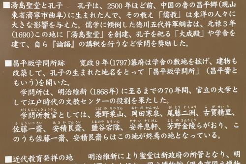 史跡 湯島聖堂・・・1_c0075701_20283053.jpg
