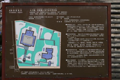 史跡 湯島聖堂・・・1_c0075701_20293264.jpg