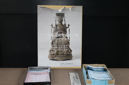 史跡 湯島聖堂・・・3_c0075701_2110269.jpg