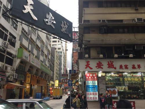 16年1月香港 5★乾麺の老舗「安利製麺」_d0285416_16015736.jpg