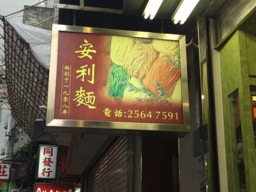 16年1月香港 5★乾麺の老舗「安利製麺」_d0285416_16015864.jpg