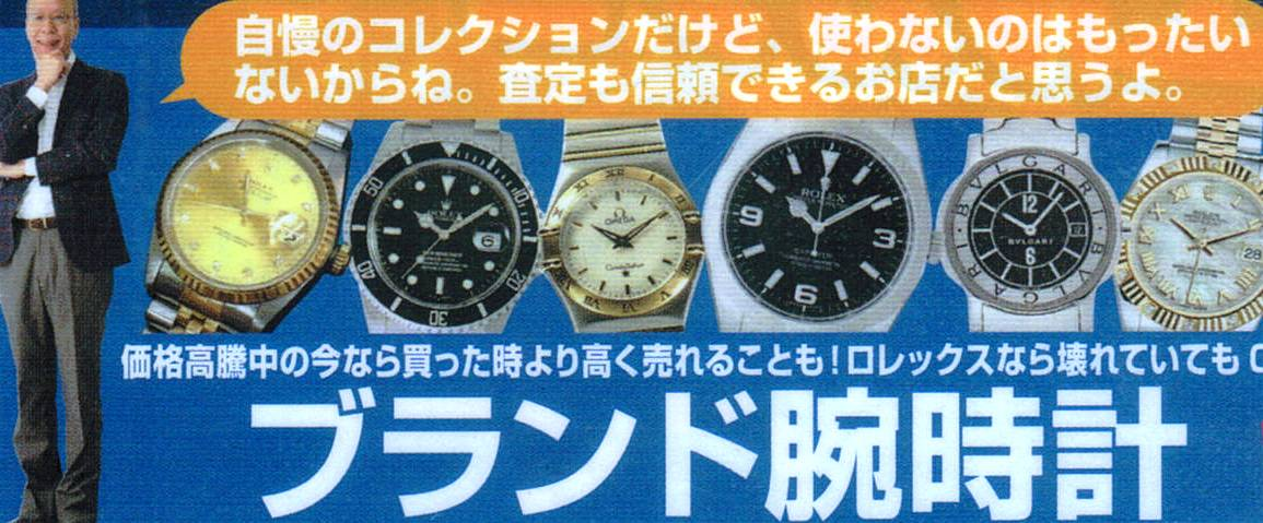 カルティエ時計買取しました~!_e0205124_20151342.jpg