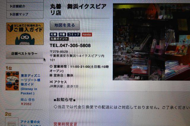 「東京ディズニーリゾート植物ガイド」を日本でいちばん売ってくれる本屋さん…?_f0160063_16141665.jpg