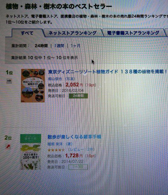 「東京ディズニーリゾート植物ガイド」を日本でいちばん売ってくれる本屋さん…?_f0160063_17133.jpg