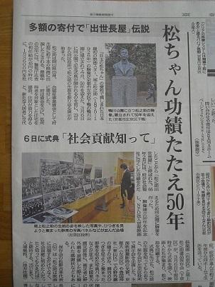 尾上松之助の像、建立50年の記念式典_a0274392_13594307.jpg