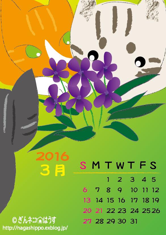 ぎんネコ☆はうす カレンダー3月_a0333195_07012183.png