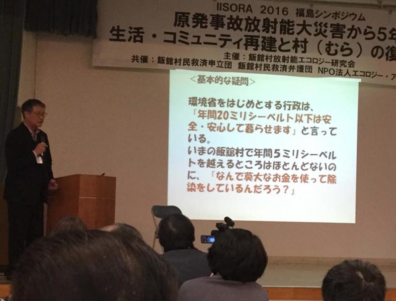 放射能と健康被害など飯舘村シンポジウム_e0068696_724246.png