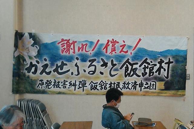放射能と健康被害など飯舘村シンポジウム_e0068696_7373278.png
