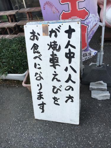 海鮮茶屋_e0123401_14105422.jpg