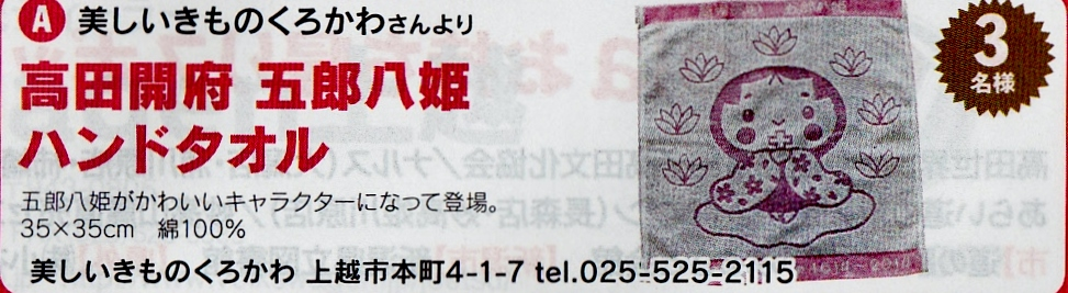 五郎ハ姫ハンドタオルプレゼント(cocola)_b0163804_11392467.jpg