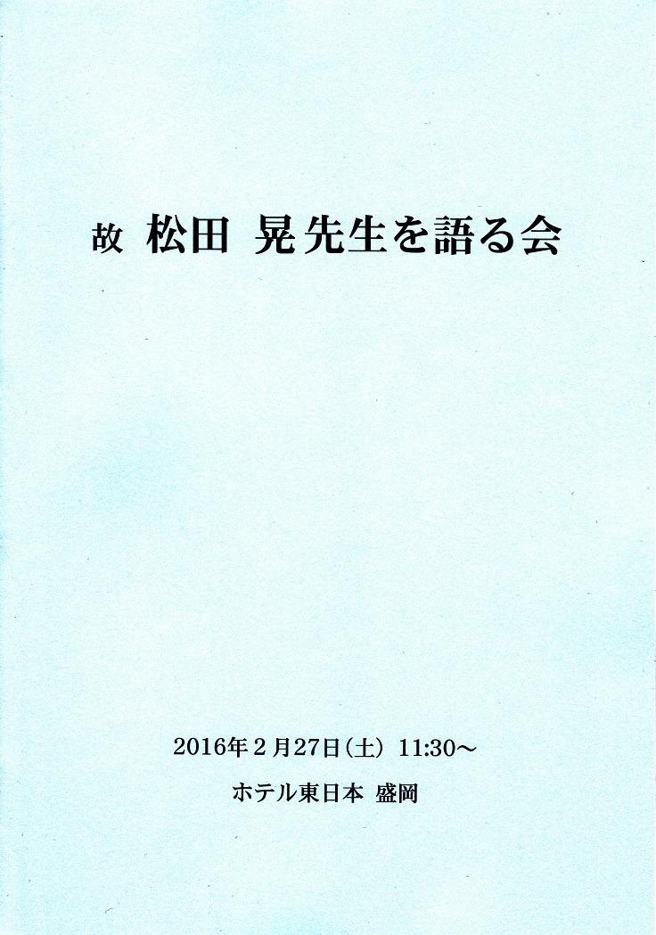 故松田晃先生を語る会_c0125004_00430945.jpg