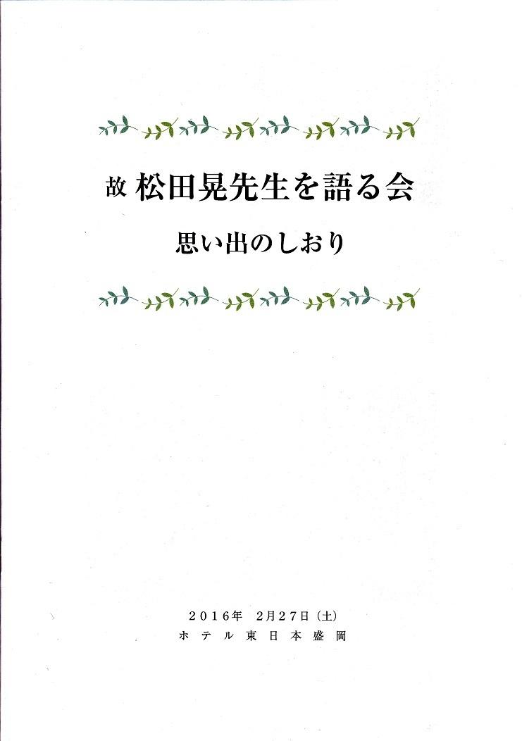 故松田晃先生を語る会_c0125004_00440132.jpg