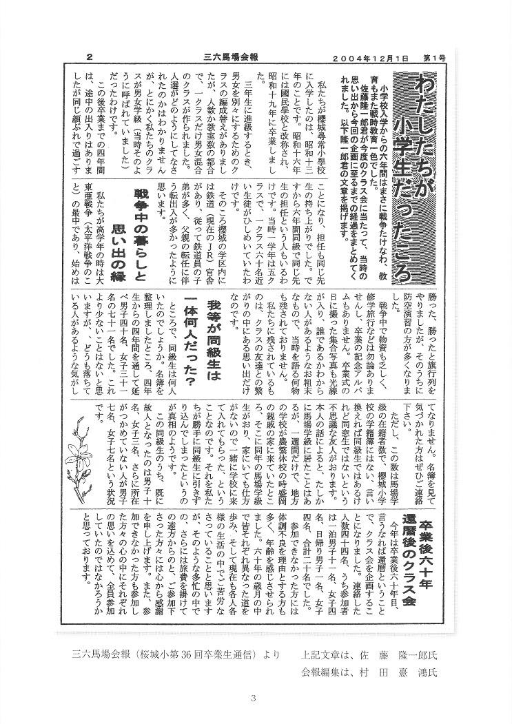 故松田晃先生を語る会_c0125004_00442600.jpg
