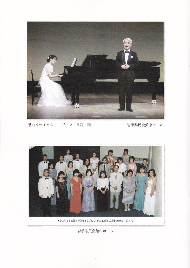 故松田晃先生を語る会_c0125004_00443619.jpg