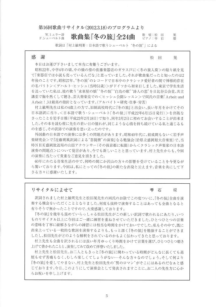 故松田晃先生を語る会_c0125004_00445451.jpg