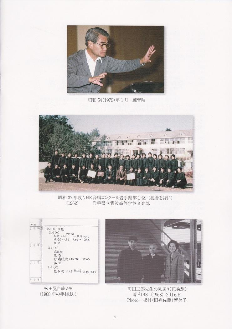 故松田晃先生を語る会_c0125004_00451924.jpg
