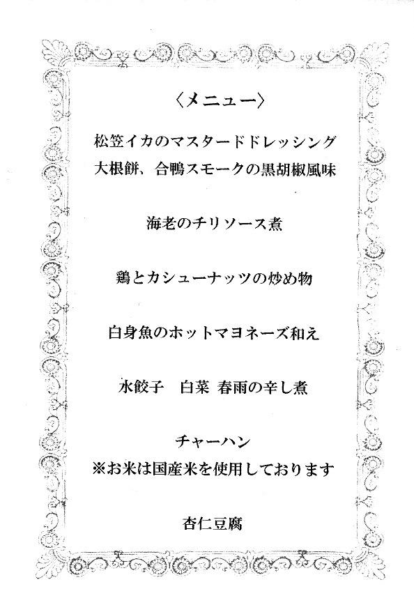 故松田晃先生を語る会_c0125004_00474990.jpg