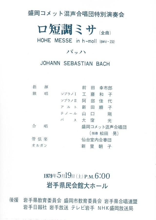 特別演奏会1979_c0125004_20331762.jpg