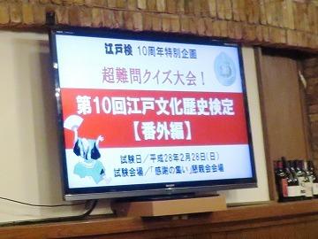 『江戸検 10周年感謝の集い』に参加しました。_c0187004_09534604.jpg
