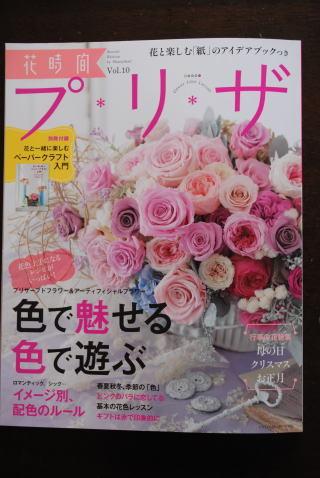 花時間プリザ vol.10!!_a0136507_21501814.jpg