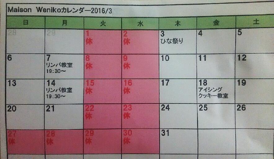 3月のお知らせ_d0154707_13214196.jpg