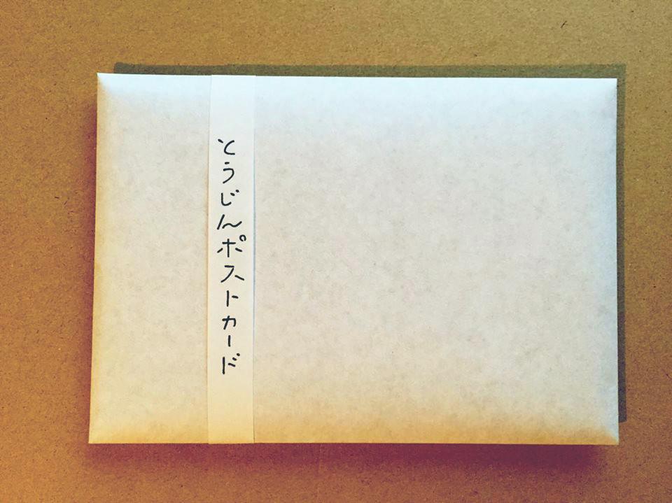 とうじんポストカード、完成_d0116009_9271498.jpg