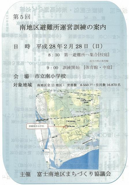 外部の人材資源を上手に活用した「第5回富士南地区避難所運営訓練」_f0141310_7435959.jpg