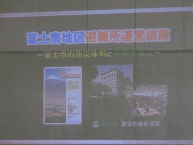 外部の人材資源を上手に活用した「第5回富士南地区避難所運営訓練」_f0141310_865722.jpg