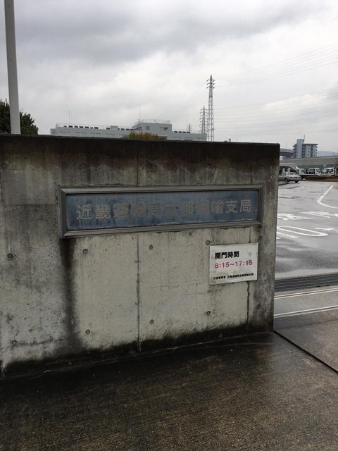 京都運輸支局。_d0168411_17222528.jpg