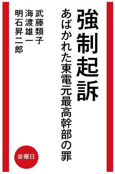 東電旧経営陣3名、強制起訴【東電福島第一原発事故】 _e0094315_22455863.png